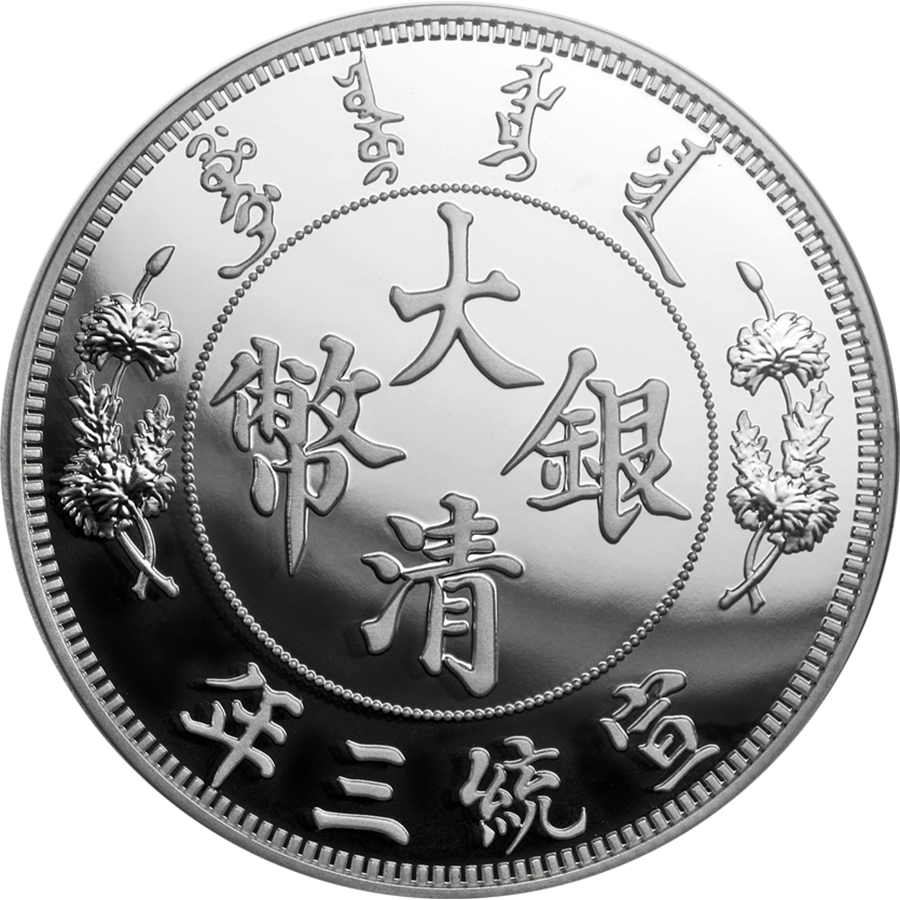 2019 Chinese Long-Whiskered Dragon Dollar Restrike 1oz Silver Coin (Image 2)