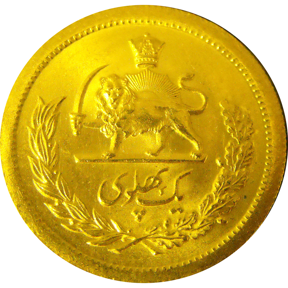 Pre Owned Iranian 1 Pahlavi Gold Coin Free Fully Insured