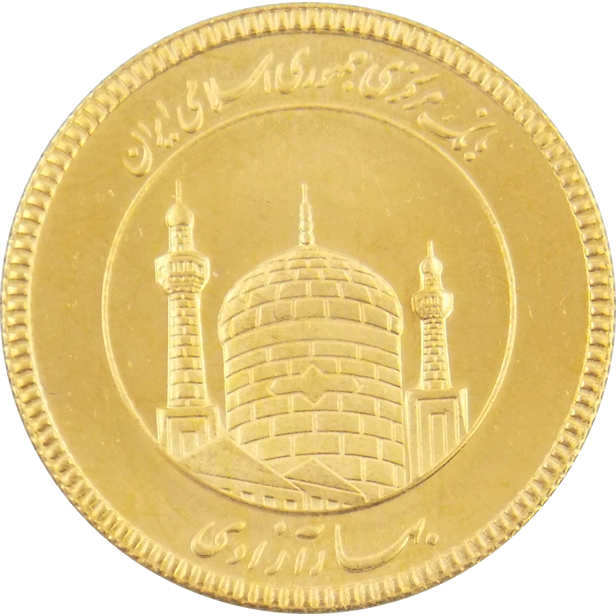 Pre-Owned Iranian 1 Azadi Gold Coin